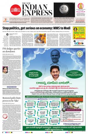 The New Indian Express-Vijayawada e-newspaper in English by