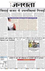 Jansatta, Hindi, 18/02/2014 - Read on ipad, iphone, smart phone and tablets.
