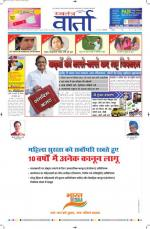 18-02-2014 Hindi - Read on ipad, iphone, smart phone and tablets.