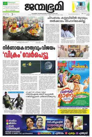 Kochi e-newspaper in Malayalam by Janmabhumi