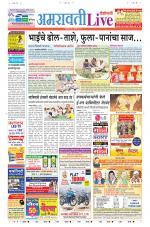 Amravati Live e-newspaper in Marathi by Deshonnati