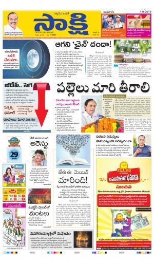 Sakshi Telugu Daily Telangana, Wed, 4 Sep 19