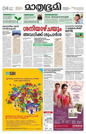 Mathrubhumi Kannur (includes Kasargod), Wed, 4 Sep 19