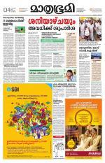 Ernakulam e-newspaper in Malayalam by Mathrubhumi