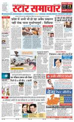 Star Samachar Satna e-newspaper in Hindi by Star Media