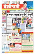 19th Feb Akola - Read on ipad, iphone, smart phone and tablets.