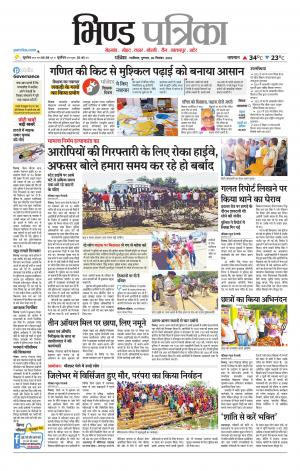 Bhind Hindi ePaper: Today Newspaper in Hindi, Online Hindi