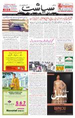 Siasat Urdu Daily e-newspaper in Urdu by The Siasat Daily