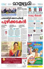 Trivandrum e-newspaper in Malayalam by Mathrubhumi