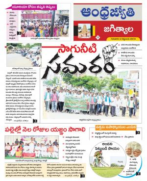 Andhra Jyothy Telugu Daily Jagityal, Thu, 5 Sep 19