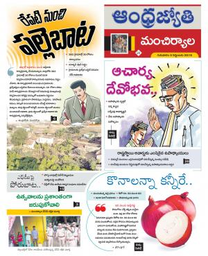 Andhra Jyothy Telugu Daily Mancherial, Thu, 5 Sep 19