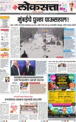 Loksatta Mumbai e-newspaper in Marathi by Loksatta