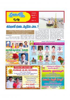Prajasakti Epaper
