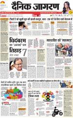 Jamshedpur Hindi EPaper, Jamshedpur Hindi Newspaper