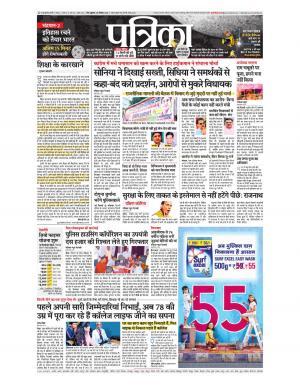 Rewa Hindi ePaper: Today Newspaper in Hindi, Online Hindi