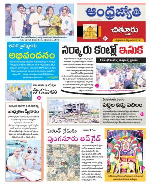 Chittoor District