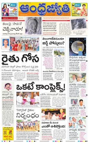Andhra Jyothy Telugu Daily Hyderabad, Fri, 6 Sep 19