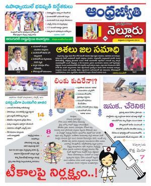 Andhra Jyothy Telugu Daily Nellore , Fri, 6 Sep 19