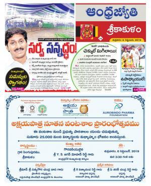 Andhra Jyothy Telugu Daily Srikakulam, Fri, 6 Sep 19