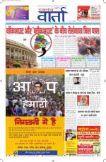 19-02-2014 Hindi - Read on ipad, iphone, smart phone and tablets.