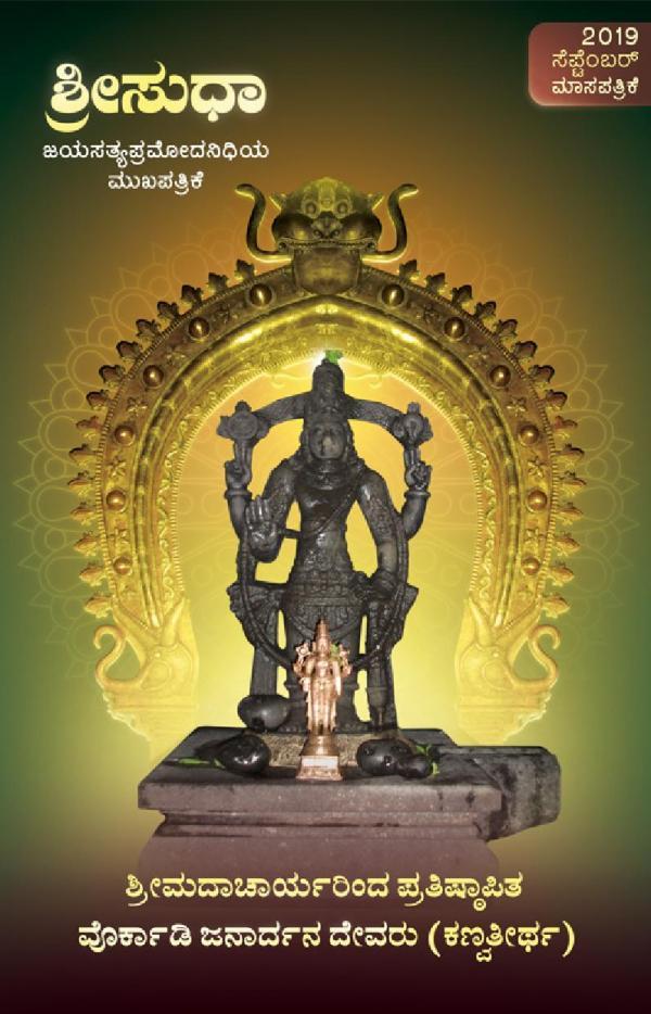 Sri Sudha e-magazine in Kannada by Sri Sudha