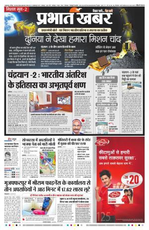 Prabhat Khabar MOTIHARI, Sat, 7 Sep 19