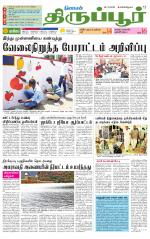 Tirupur-Coimbatore Supplement e-newspaper in Tamil by Kal