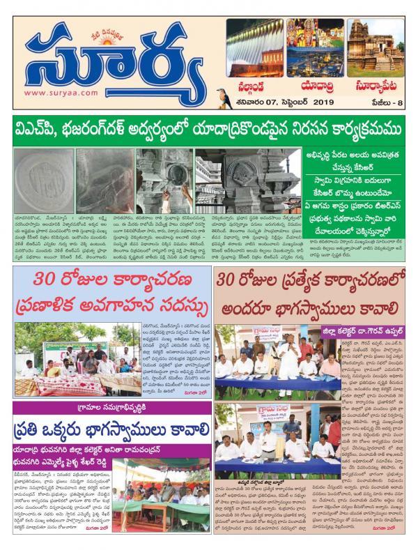 Surya Telugu News Paper - Telugu Daily Online edition