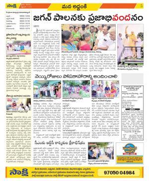 Sakshi Telugu Daily Prakasam Constituencies, Sat, 7 Sep 19