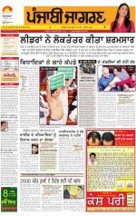 Moga/Faridkot/Muktsar  : Punjabi jagran News : 20th February 2014 - Read on ipad, iphone, smart phone and tablets.