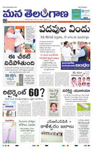 Mana Telangana Telugu Daily Karimnagar Main, Sun, 8 Sep 19