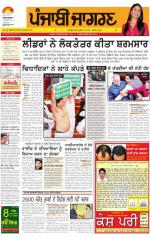 Amritsar  : Punjabi jagran News : 20th February 2014 - Read on ipad, iphone, smart phone and tablets.