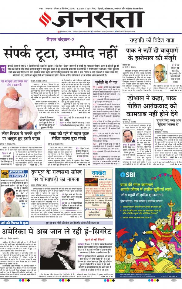 Jansatta | Hindi News,Latest News in Hindi,Hindi News Paper
