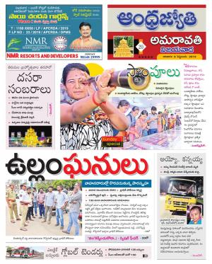 Andhra Jyothy Telugu Daily Vijayawada, Sun, 8 Sep 19