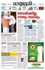 Kozhikode (includes Wayanad) e-newspaper in Malayalam by