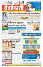 20th Feb Akola - Read on ipad, iphone, smart phone and tablets.