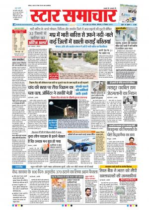 Star Samachar Bhopal