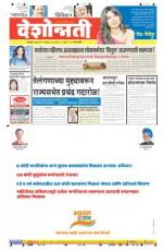 20th Feb Amravati - Read on ipad, iphone, smart phone and tablets.