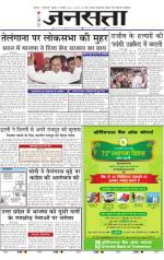 Jansatta, Hindi, 20/02/2014 - Read on ipad, iphone, smart phone and tablets.