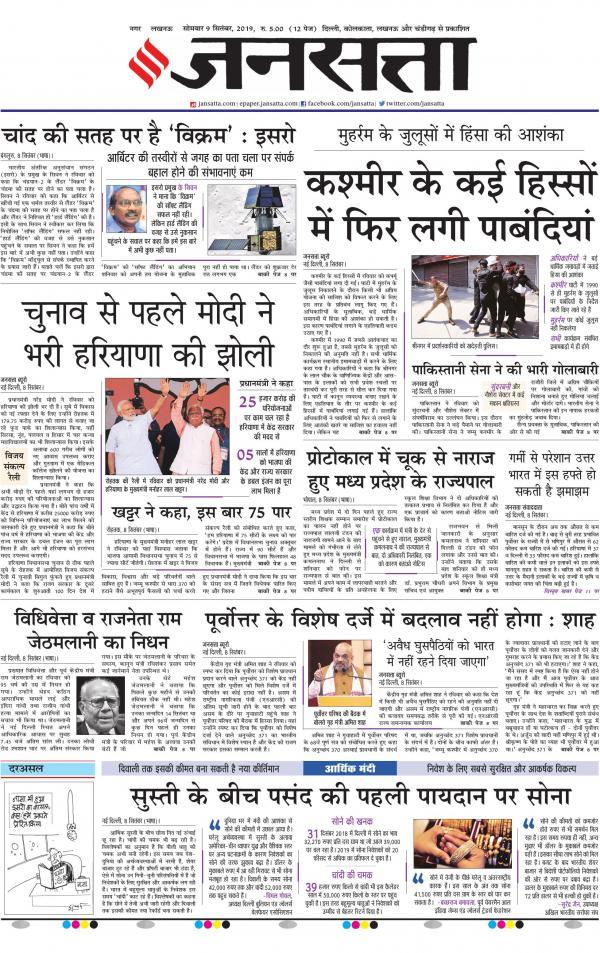 Jansatta | Hindi News,Latest News in Hindi,Hindi News Paper