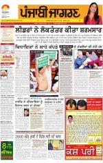 Jalandhar  : Punjabi jagran News : 20th February 2014 - Read on ipad, iphone, smart phone and tablets.