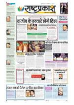 20th Feb Rashtraprakash - Read on ipad, iphone, smart phone and tablets.