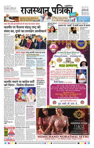 Rajasthan Patrika Coimbatore Hindi ePaper: Today Newspaper