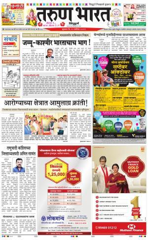 Tarun Bharat Sindhudurg Edition