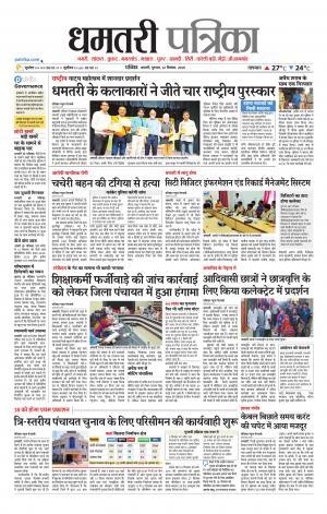 Dhamtari Hindi ePaper: Today Newspaper in Hindi, Online