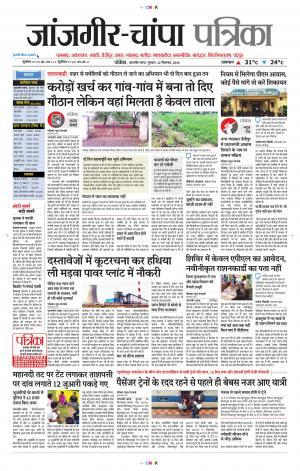Janjgir-Champa Hindi ePaper: Today Newspaper in Hindi