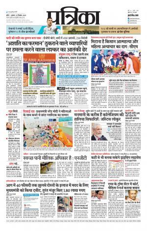 Dewas Hindi ePaper: Today Newspaper in Hindi, Online Hindi