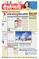 21st Feb Jalgaon - Read on ipad, iphone, smart phone and tablets.