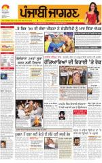 Sangrur\Barnala : Punjabi jagran News : 21th February 2014 - Read on ipad, iphone, smart phone and tablets.