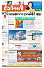 21st Feb Buldhana - Read on ipad, iphone, smart phone and tablets.